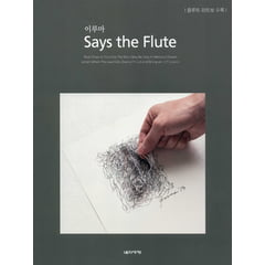 Music World Yiruma Says The Flute